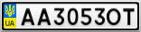 Номерной знак - AA3053OT