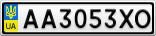Номерной знак - AA3053XO