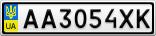 Номерной знак - AA3054XK