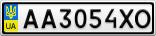 Номерной знак - AA3054XO