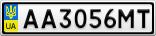 Номерной знак - AA3056MT