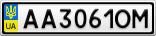Номерной знак - AA3061OM