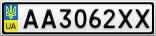 Номерной знак - AA3062XX