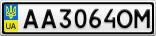 Номерной знак - AA3064OM