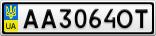 Номерной знак - AA3064OT
