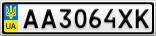 Номерной знак - AA3064XK