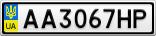 Номерной знак - AA3067HP