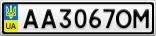 Номерной знак - AA3067OM