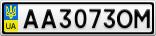 Номерной знак - AA3073OM
