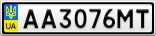 Номерной знак - AA3076MT