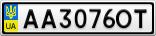 Номерной знак - AA3076OT