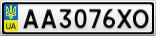 Номерной знак - AA3076XO