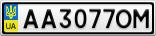 Номерной знак - AA3077OM