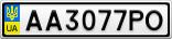 Номерной знак - AA3077PO