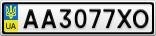 Номерной знак - AA3077XO