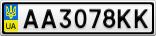 Номерной знак - AA3078KK