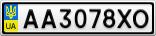 Номерной знак - AA3078XO
