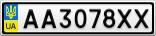 Номерной знак - AA3078XX