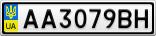 Номерной знак - AA3079BH