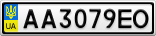Номерной знак - AA3079EO
