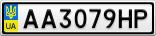 Номерной знак - AA3079HP