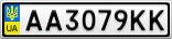 Номерной знак - AA3079KK