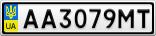 Номерной знак - AA3079MT