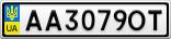 Номерной знак - AA3079OT
