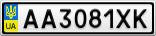 Номерной знак - AA3081XK