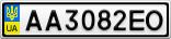 Номерной знак - AA3082EO
