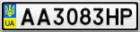 Номерной знак - AA3083HP