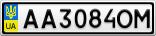 Номерной знак - AA3084OM