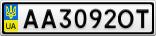 Номерной знак - AA3092OT