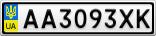Номерной знак - AA3093XK