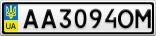 Номерной знак - AA3094OM