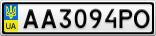 Номерной знак - AA3094PO