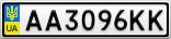Номерной знак - AA3096KK