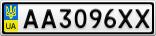 Номерной знак - AA3096XX