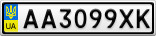 Номерной знак - AA3099XK
