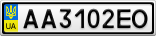 Номерной знак - AA3102EO
