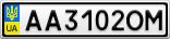 Номерной знак - AA3102OM