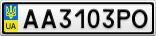 Номерной знак - AA3103PO