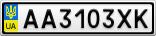Номерной знак - AA3103XK