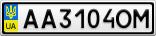 Номерной знак - AA3104OM