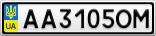 Номерной знак - AA3105OM