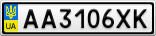 Номерной знак - AA3106XK