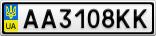 Номерной знак - AA3108KK