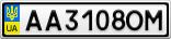 Номерной знак - AA3108OM