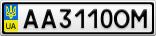 Номерной знак - AA3110OM