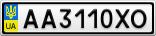 Номерной знак - AA3110XO
